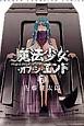 魔法少女・オブ・ジ・エンド (7)
