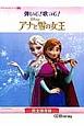 弾いて!歌って! アナと雪の女王<完全保存版>