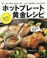 ホットプレート黄金レシピ 焼く、蒸す、煮る、炒める、炊く!メインと副菜が一気