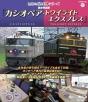 記憶に残る列車シリーズ 寝台特急編 カシオペア・トワイライト