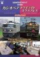 記憶に残る列車シリーズ 寝台特急編 カシオペア・トワイライト ダイジェスト版