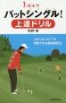 ゴルフ パットシングル!上達ドリル
