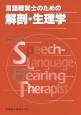言語聴覚士のための解剖・生理学
