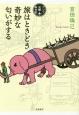 旅はときどき奇妙な匂いがする アジア沈殿旅日記