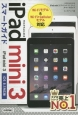 ゼロからはじめる iPad mini3 スマートガイド<iOS 8.1対応版> Wi-Fiモデル&Wi-Fi+Cellularモデ