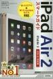ゼロからはじめる iPad Air2 スマートガイド<iOS 8.1対応版> Wi-Fiモデル&Wi-Fi+Cellularモデ
