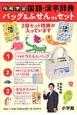 例解学習国語辞典<第十版>・漢字辞典<第八版> ドラえもんバッグ&ふせん付き2冊セット