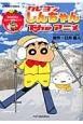 クレヨンしんちゃんTheアニメ 謎の美女とスキー教室だゾ!