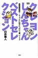 クレヨンしんちゃん ベストセレクション ほのぼの名作選 ちょっといい話がいっぱい!!編 (2)