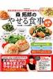 森拓郎のやせる食事 実践編 食生活を変えるだけ!9割成功するダイエット法!