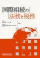 国際相続の法務と税務