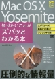 Mac OS 10 Yosemite 知りたいことがズバッとわかる本 大ボリューム!趣味に仕事に!ラクラク手引き!