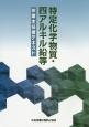 特定化学物質・四アルキル鉛等 作業主任者テキスト<第7版>