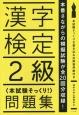 漢字検定2級〈本試験そっくり!〉問題集 本番さながらの模擬試験が全20回分収録!