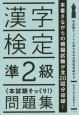 漢字検定準2級〈本試験そっくり!〉問題集 本番さながらの模擬試験が全20回分収録!
