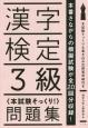 漢字検定3級〈本試験そっくり!〉問題集 本番さながらの模擬試験が全20回分収録!