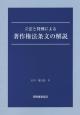 立法と判例による著作権法条文の解説