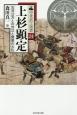 上杉顕定 古河公方との対立と関東の大乱