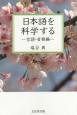 日本語を科学する-言語・音韻編-