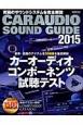 CAR AUDIO SOUND GUIDE 2015 最新・話題のアイテムを56機種を徹底解剖