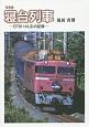 寝台列車-EF81けん引の記録- 写真集