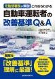 元監督署長が解説・これならわかる 自動車運転者の改善基準Q&A