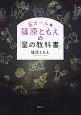 宙-そら-ガール★篠原ともえの「星の教科書」