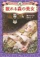 眠れる森の美女 クラシックバレエ おひめさま物語