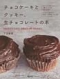 チョコケーキとクッキー、生チョコレートの本 初めてでも失敗しない、「贈る」ための手作りお菓子
