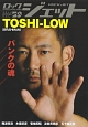 ロックジェット 2014WINTER 特集:TOSHI-LOW パンクの魂 (59)