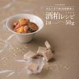 みなとまち新潟発酵美人 酒粕レシピ 1日50g