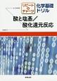リピート&チャージ化学基礎ドリル 酸と塩基/酸化還元反応