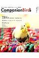 Companion Bird 大型の鳥さんとのつき合い方 鳥たちと楽しく快適に暮らすための情報誌(22)