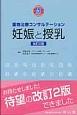 妊娠と授乳 薬物治療コンサルテーション<改訂2版>