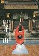 熊野三山 神社4 神々が住まう蘇りの聖地