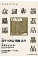 HUMAN 2014December 特集:漢字の過去・現在・未来 知の森へのいざない(7)