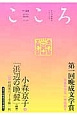 こころ 2014 特集:第一回晩成文学賞 受賞作決定一挙掲載!! 大人の時間をとりもどす(22)