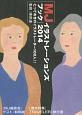 MJイラストレーションズブック 2014 とっておきのイラストレーター100人!!
