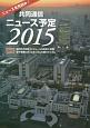 共同通信ニュース予定 2015<最新版> 国内外の年間スケジュールを多彩に収録 暦や季節にま