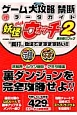 """ゲーム大攻略禁断(秘)データガイド 妖怪ウォッチ2""""真打""""登場でますます熱い!!"""
