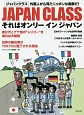 JAPAN CLASS それはオンリーインジャパン 外国人から見たニッポンは素敵だ!