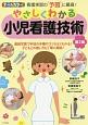 やさしくわかる 小児看護技術<第2版> オールカラー 看護実習の「予習」に最適!