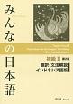 みんなの日本語 初級2<第2版> 翻訳・文法解説<インドネシア語版>
