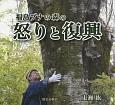 福島ブナの森の怒りと復興