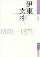 伊東玄朴 1800-1871 佐賀偉人伝13
