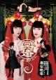 『冥婚ゲシュタルト』公演DVD