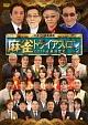 麻雀トライアスロン2014 雀豪決定戦 vol.2