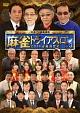 麻雀トライアスロン2014 雀豪決定戦 vol.3