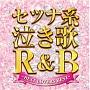 セツナ系泣き歌R&B ~BEST LOVERS BEST~