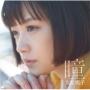 瞳(DVD付)